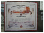 A reward certificate for good work in the factory.